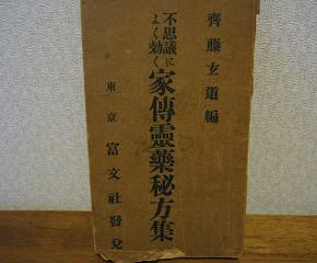 サヴァイヴする為の雑学を1926年初版発行の古書に学ぶ