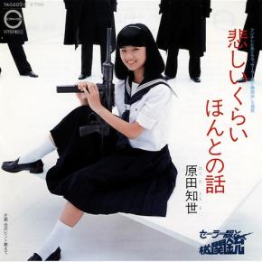 角川映画時代の原田知世の動画と写真