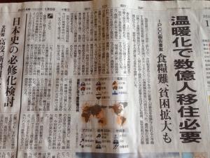 2014年1月8日付朝日新聞朝刊IPCC報告.jpg