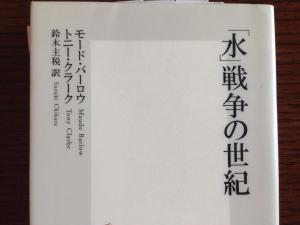 『「水」戦争の世紀』【ミニマリスト 大移動準備】.jpg