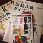 M式食事療法(三木療法)と原始人食【追記あり】