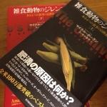 『雑食動物のジレンマ ある4つの食事の自然史』読了