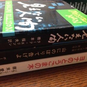 2014年3月30日開催 Bookworm @ 新百合ケ丘 Bar Chit Chat に参加します