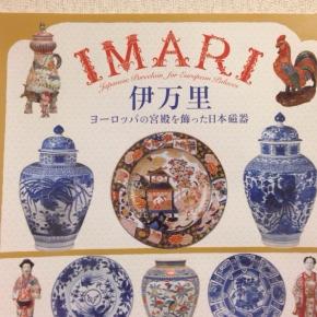 ご先祖を思いながら「伊万里 ヨーロッパの宮殿を飾った日本磁器」を鑑賞してきました
