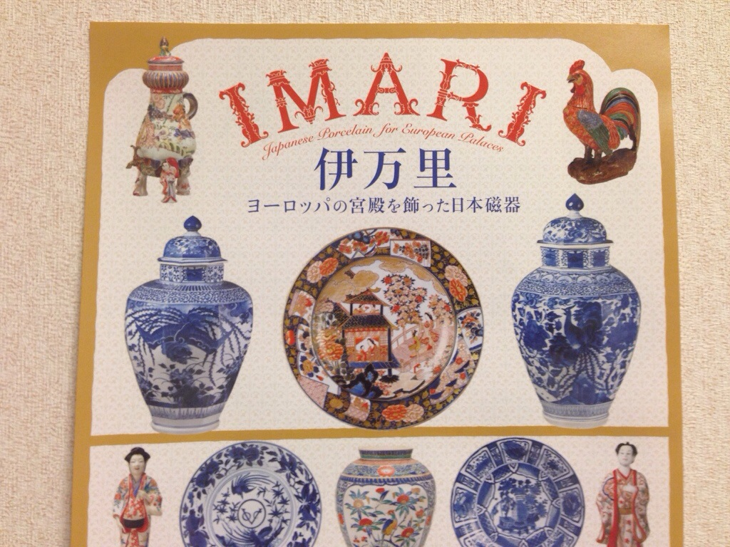「ご先祖を思いながら「伊万里 ヨーロッパの宮殿を飾った日本磁器」を鑑賞してきました」