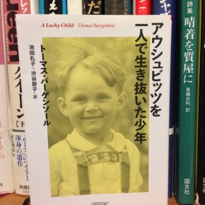 書評『アウシュビッツを一人で生き抜いた少年』