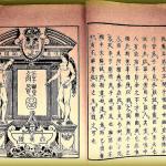 ぶらり上野の旅『医は仁術』鑑賞、そして吉村昭『冬の鷹』読了
