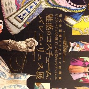 『魅惑のコスチューム:バレエ・リュス展』