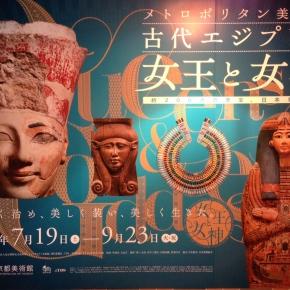 東京都美術館「メトロポリタン美術館古代エジプト展 女王と女神」へ