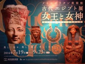 「東京都美術館「メトロポリタン美術館古代エジプト展 女王と女神」へ」 Hatshepsut