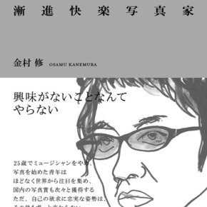 第39回伊奈信男賞に金村修展「Ansel Adams Stardust (You are not alone)」