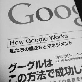 これはおもしろい!『How Google Works 私たちの働き方とマネジメント』