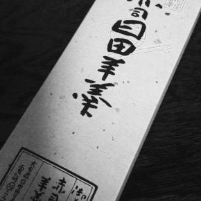 「美味しいお菓子のリスト」(大分県日田市の赤司日田羊羹本舗)