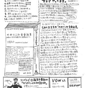 札幌弘栄堂書店で行われる「2015年、よい暮らしを!~シンプルに暮らし、豊かに生きる~(仮)」フェアのお手伝い