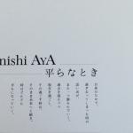 yonishi AYA 「平らなとき」展 @ 現代HEIGHTS