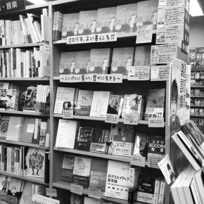 「札幌の本好きの方へ「2015年、よい暮らしを!~シンプルに暮らし、豊かに生きる~ フェア」@ 札幌弘栄堂書店パセオ西店」