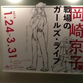 岡崎京子展 戦場のガールズ・ライフ @ 世田谷文学館