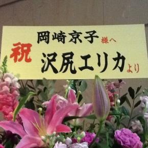 岡崎京子展 戦場のガールズ・ライフ @ 世田谷文学館 沢尻エリカからの祝い花