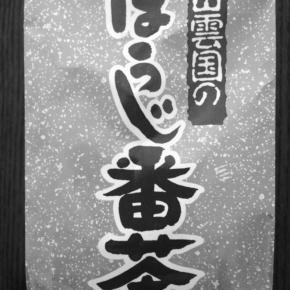 番茶復活【追記あり】
