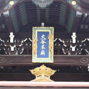 「京都東山にて」(大谷本廟 正面)