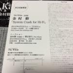 金村修(KANEMURA,Osamu) 個展「System Crash for Hi-Fi」@ 神保町 The White