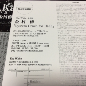 金村修(KANEMURA,Osamu) 個展「System Crash for Hi-Fi」@ 神保町 The White