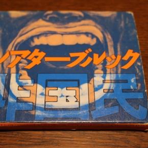 セルフィッシュレコードの時代