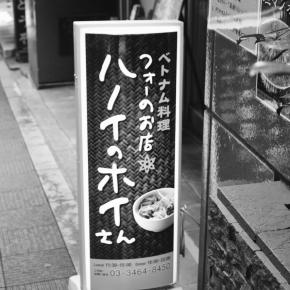 渋谷桜丘の[フォーのお店 ハノイのホイさん]にハマっています