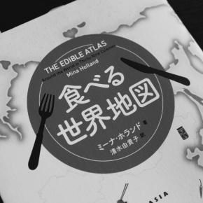 海外旅行用ガイドブックを購入したら、ミーナ・ホランド著『食べる世界地図』を読んでみましょう!旅がよりワクワクするかも!