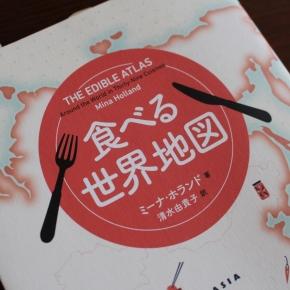 『食べる世界地図』