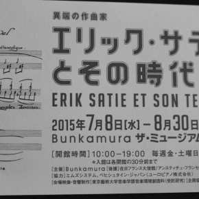 『エリック・サティとその時代展』鑑賞 @ Bunkamura ザ・ミュージアム