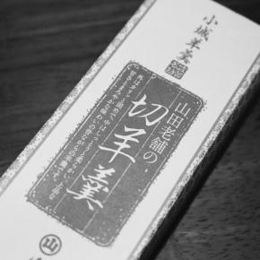佐賀小城山田老舗の切羊羹(抹茶)は、外がカリッと固めで中が柔らか、お茶の香りがふんわり美味しい!