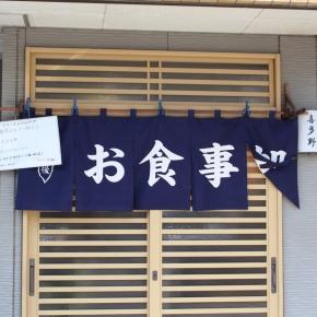 平井喜多野