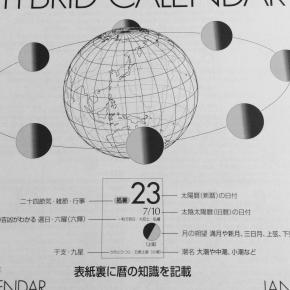 ワイエスディレクトの太陽暦&太陰太陽暦ハイブリッド・カレンダーは優れもの