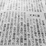 食べ物の好き嫌いはあっていいじゃないですか(2015年9月9日水曜日の朝日新聞朝刊「天声人語」を読んで)