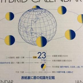 太陽暦&太陰太陽暦ハイブリッド・カレンダー