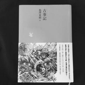 『古事記』(池澤夏樹=個人編集 日本文学全集01)読了