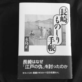 永島正一著『長崎ものしり手帳』読了