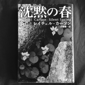 レイチェル・カーソン 著 青樹簗一 訳『沈黙の春』読了