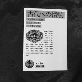 シュリーマン著 村田数之亮 訳『古代への情熱 ― シュリーマン自伝』読了