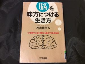 苫米地英人著『脳を味方につける生き方』