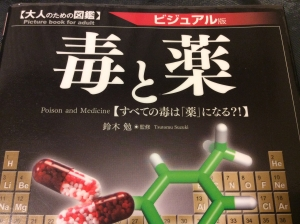 鈴木勉 『大人のための図鑑 毒と薬 すべての毒は「薬」になる?!』