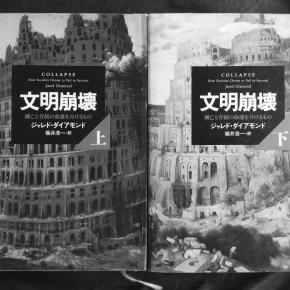 ジャレド・ダイアモンド著 楡井浩一訳『文明崩壊 滅亡と存続の命運を分けるもの』下巻読了