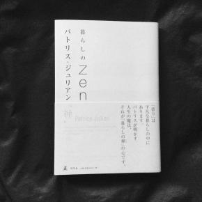 パトリス・ジュリアン著 碓井洋子訳『暮らしのZen』読了