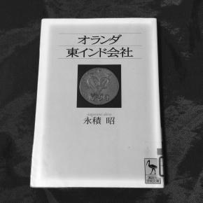 永積昭著『オランダ東インド会社』 読了