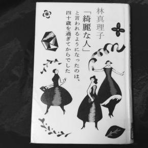 林真理子著『「綺麗な人」と言われるようになったのは、四十歳を過ぎてからでした 』読了