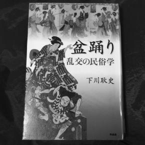 下川耿史著『盆踊り 乱交の民俗学』読了