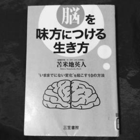 苫米地英人著『脳を味方につける生き方』読了