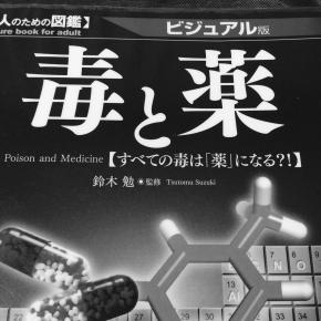 『大人のための図鑑 毒と薬 すべての毒は「薬」になる?!』読了