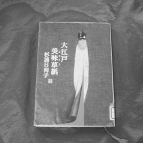 杉浦日向子著 『大江戸美味草紙(むまそうし) 』読了